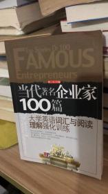 当代著名企业家100篇大学英语词汇与阅读理解强化训练 林立 主编   科学出版社 9787030153197