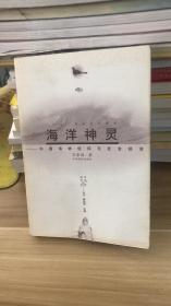 海洋神灵:中国海神信仰与地方经济下  厦门大学 王荣国  江西高校出版社9787810754712