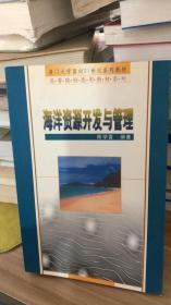 厦门大学面向21世纪系列教材:高等院校选用教材系列~海洋资源开发与管理    陈学雷  科学出版社  9787030088079