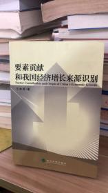 要素贡献和我国经济增长来源识别 王林辉 (东北师范大学教授)著  经济科学出版社 9787505885707