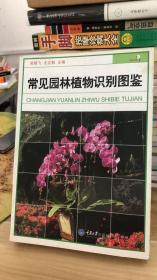 常见园林植物识别图鉴 精选了500余种最常见的园林观赏植物,并配有精美的图片,每种都分别介绍了中文名、拉丁学名、别名、科属、形态特征、分布习性、栽培繁殖、园林应用等,让读者对照图片辨识和借鉴的同时,还可以学习植物相关知识。 吴棣飞、尤志勉 编  重庆大学出版社  9787562453604