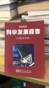 2003科学发展报告 中国科学院 编  科学出版社 9787030110831