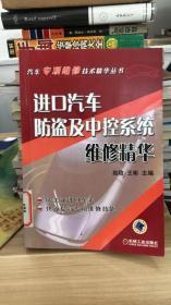 进口汽车防盗及中控系统维修精华 高晗、王彬 编 / 机械工业出版社 9787111171270