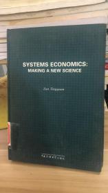 系统经济学:开创新学科(英文版) 昝廷全 著  中国传媒大学出版社 9787810858816 精装本