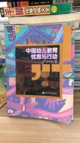 中国幼儿教育忧思与行动 储朝晖 著  南京师范大学出版社 9787811017625 一版一印