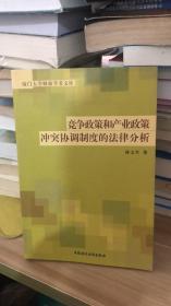 竞争政策和产业政策冲突协调制度的法律分析    林文生 中国财政经济出版社 9787500583752 作者签名赠送本 赠送给厦门大学经济学家 杨斌教授 一版一印