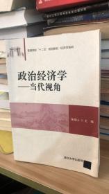 政治经济学——当代视角  张俊山 主编 清华大学出版社 9787302410669
