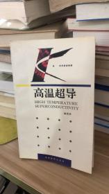 【科学家谈物理】第一辑 高温超导 解思深  湖南教育出版社 9787535515612