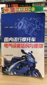 流行摩托车电气设备结构与维修 王丽梅 杨智勇 金盾出版社 9787508239989 一版一印