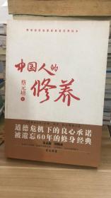 中国人的修养:塑造国民道德素质的经典读本 蔡元培 著;李铁谊 译 / 中国工人出版社 9787500842248