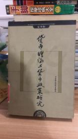 货币理论与货币政策研究 夏丹阳 编著  中国财政经济出版社 9787500564775