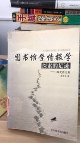 图书馆学情报学探索的足迹: 陈光祚文集 晨光炸 北京图书出版社 9787501331666 一版一印