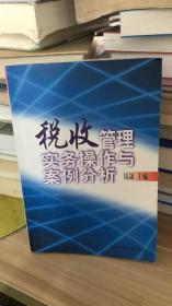税收管理实务操作与案例分析 钱晟 主编  中国人民大学出版社 9787300026794