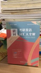 研词:考研英语词汇大全解 新东方在线全国硕士研究生考试研究中心 北京理工大学出版社 9787568267953