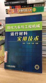 现代汽车与工程机械运行材料实用技术 张铁 刁立福  刘波 编  机械工业出版社  一版一印