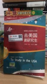 去美国读研究生  刘新娟 / 中国人民大学出版社 9787300180007