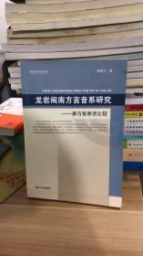 龙岩闽南方言音系研究--兼与客家话比较  曾德万  吉林人民出版社  9787206100635 作者签名本 一版一印