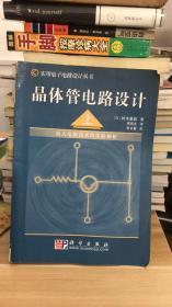 晶体管电路设计 上  放大电路技术的实验解析   (日)铃木雅臣著  科学出版社 9787030133083