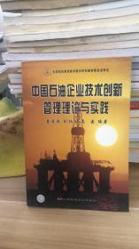 中国石油企业技术创新管理理论与实践 董秀成、刘炳义、高建 编著 / 中国科学技术出版社  9787504647542 一版一印