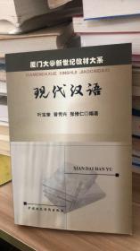 现代汉语 叶宝奎  曾传兴  张修仁 编著  中国财政经济出版社  9787500548096