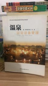 温泉企业设备管理 陈天来、张波 著  中国旅游出版社  9787503231506