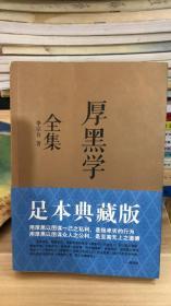 厚黑学全集(足本典藏版) 李宗吾 著 / 中国友谊出版公司 9787505731233 一版一印