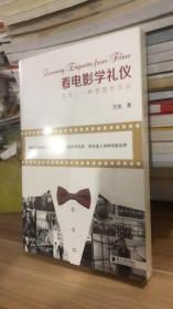 正版新书塑封未拆 看电影学礼仪:礼仪,智慧的表达 王旭 著 广东南方日报出版社  9787549107339