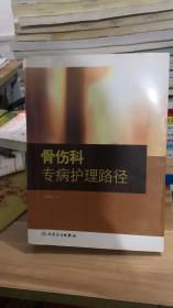 骨伤科专病护理路径 刘联群 编   人民卫生出版社 9787117128582  一版一印