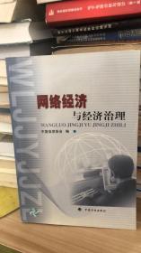 网络经济与经济治理  中国信息协会编  中国计划出版社 9787800589997