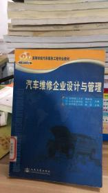 汽车维修企业设计与管理 傅厚扬  冉广仁  熊坚 人民交通出版社 9787114058929