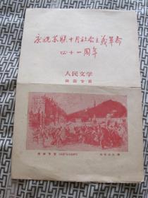 庆祝苏联十月社会主义革命四十一周年  人民文学诗画专页