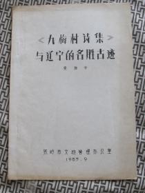 《九梅村诗集》与辽宁的名胜古迹