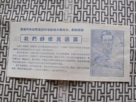 老节目单--荣获列宁功章莫花托产电影制片厂出品,长影译制《我们好像见过面》