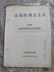 云南的海兰宝石 (云南省珠宝协会成立纪念文献)