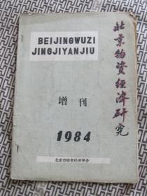 北京物资经济研究 增刊 1984