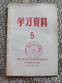 学习资料 5