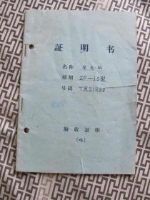 发电机 ZF-1.5型 证明书