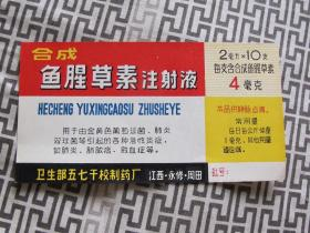 老商标--合成鱼腥草素注射液