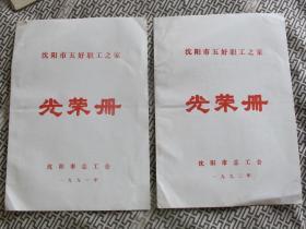沈阳市五好职工之家 光荣册(1991,1992年)