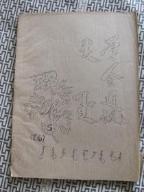蒙古文 学会通讯1985年第5期