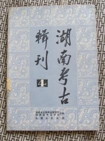 湖南考古辑刊 4