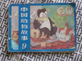 连环画--《中国动物故事9》