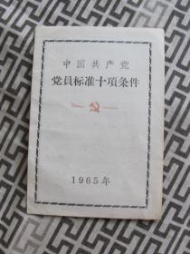 中国共产党党员标准十项条件