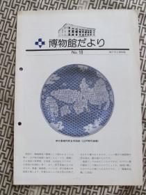 博物馆たょり(日文)NO.18