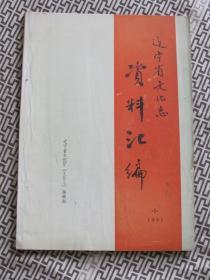 辽宁省文化志 资料汇编 1991年第5期
