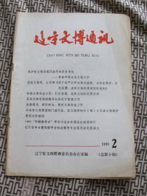 辽宁文博通讯1990年第2期(总第10期)
