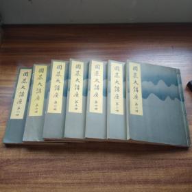 日本原版 《围棋大讲座》7册(应8册全,缺第一册) (1936---1937年)发行    日本棋院藏版    诚文堂新光社    品佳
