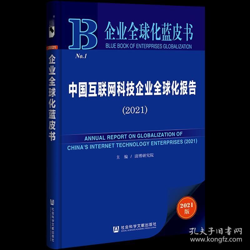 正版图书 企业全球化蓝皮书 中国互联网科技企业全球化报告2021 清博研究院 主编 社科文献9月