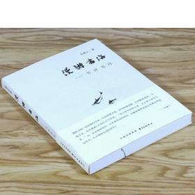 【】乐黛云自选集漫游书海--书评书序有划道