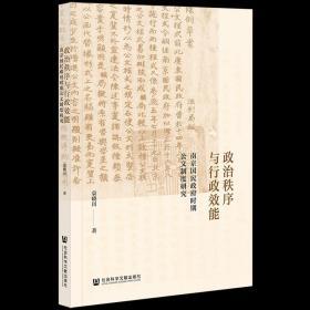 正版图书 政治秩序与行政效能:南京国民政府时期公文制度研究 袁晓川 著 社科文献9月